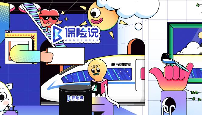 """孵化保险界的""""李佳琦"""",跨界直播show《保险说》撩燃2020"""