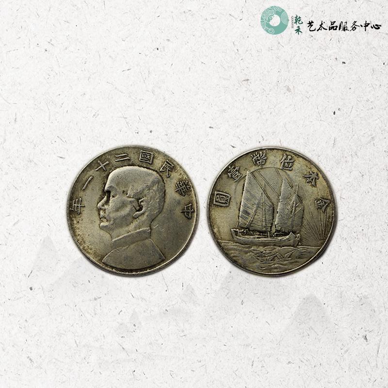 贵州乾禾特别推荐:中华民国二十一年双帆币