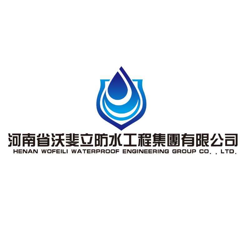 纳川集团推出资质共享新品牌——河南省沃斐立防水工程有限公司