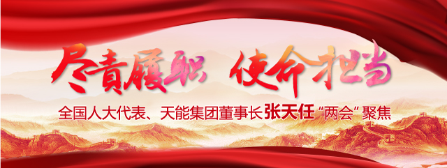 """两会季丨张天任代表最新""""履职金句""""来了,很提气"""