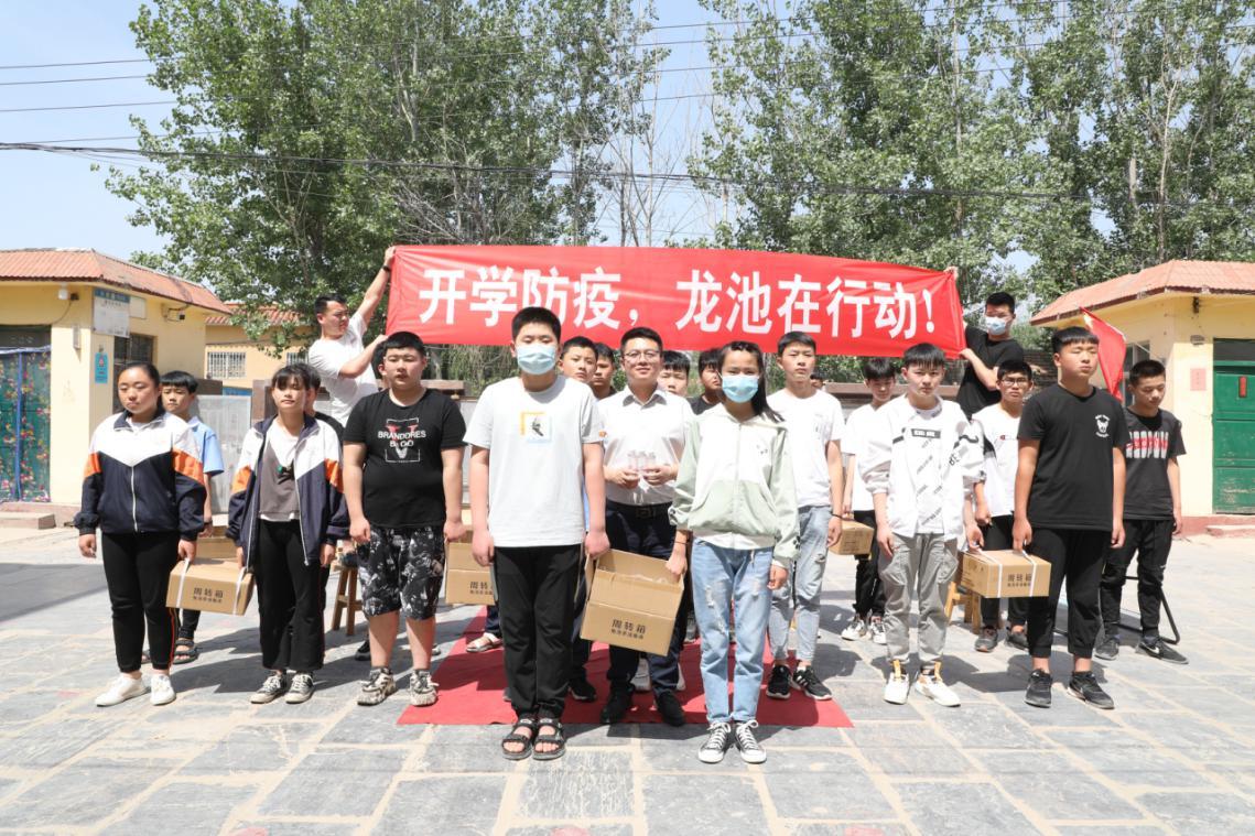 爱心企业|菏泽龙池生物捐赠1300瓶免洗手消毒液,助力学校防疫