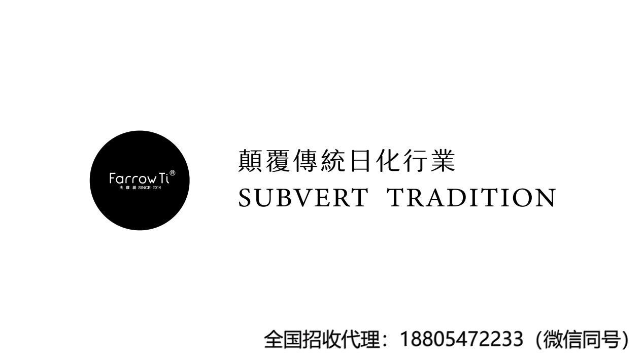 台湾法萝缇洗衣液进军内地市场,全国招收官方代理