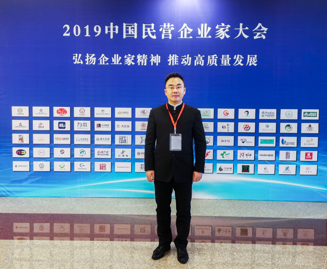 商界前沿|菏泽龙池生物隆重晋席中国民营企业家大会