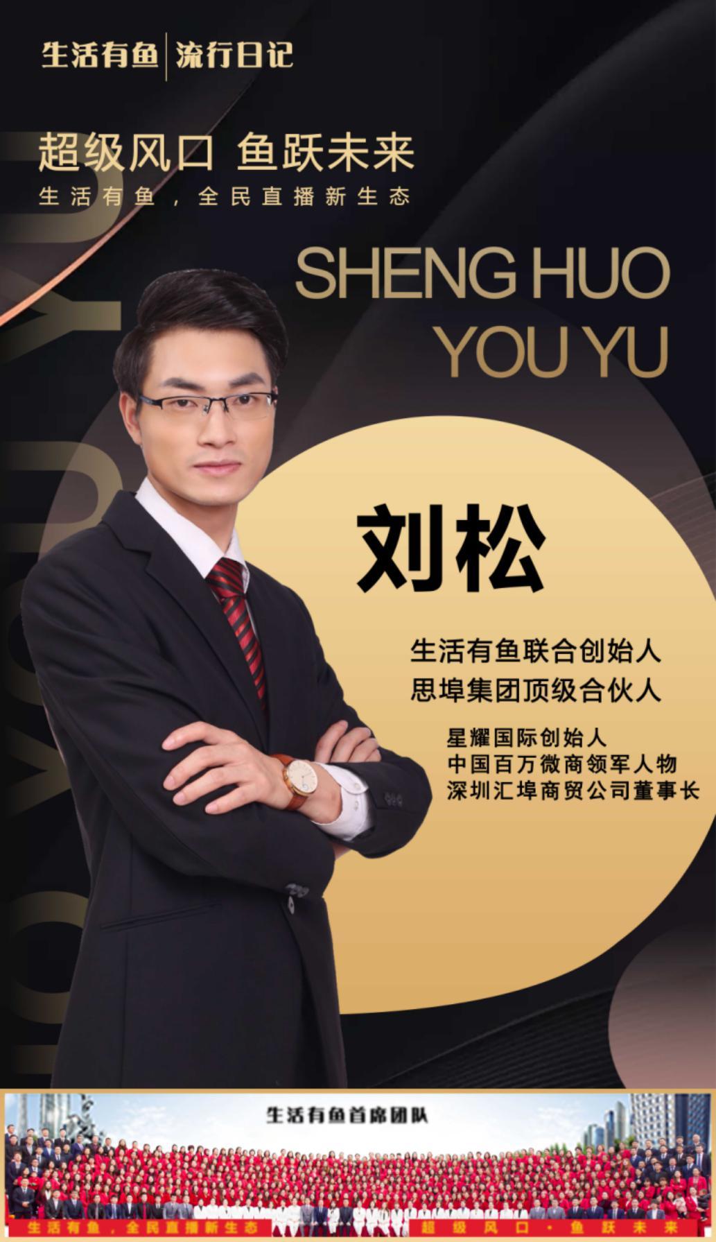 生活有鱼联合创始人刘松分享创业心得——激情和状态是我唯一的资产