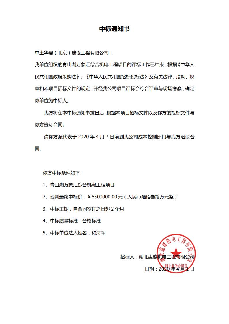 """中土华夏(北京)建设工程有限公司中标""""青山湖万象汇综合机电工程项目"""""""