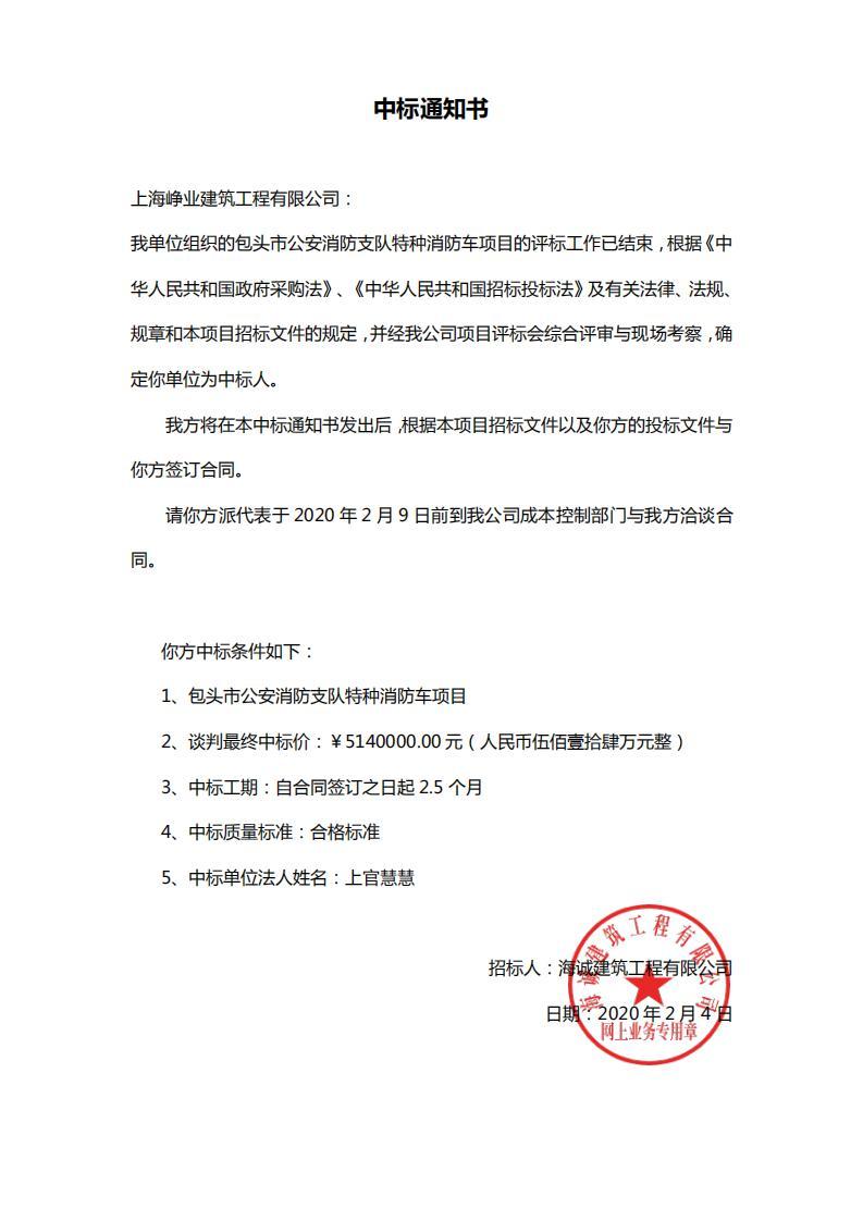 """上海峥业建筑工程有限公司中标""""包头市公安消防支队特种消防车项目"""""""