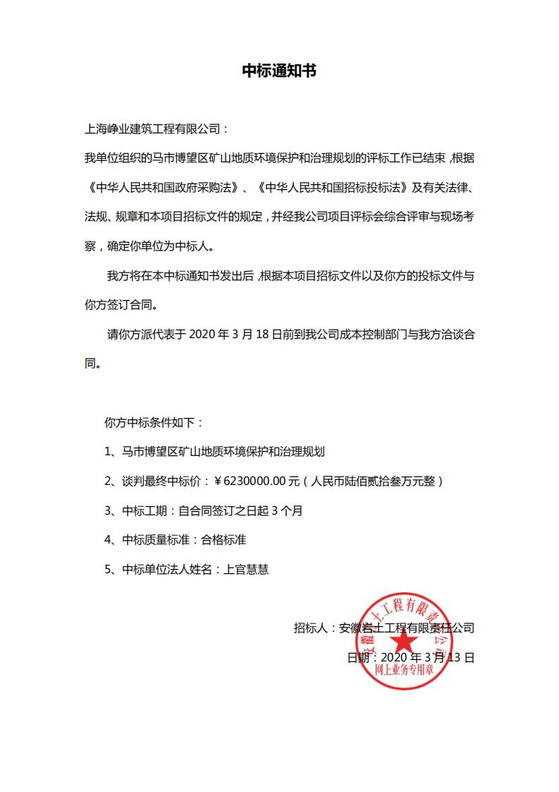 """上海峥业建筑工程有限公司中标""""马市博望区矿山地质环境保护和治理规划"""""""