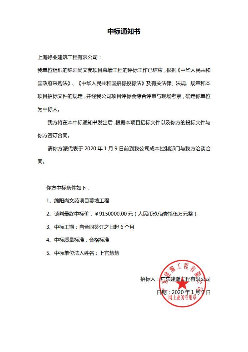 """上海峥业建筑工程有限公司中标""""绵阳尚文苑项目幕墙工程"""""""