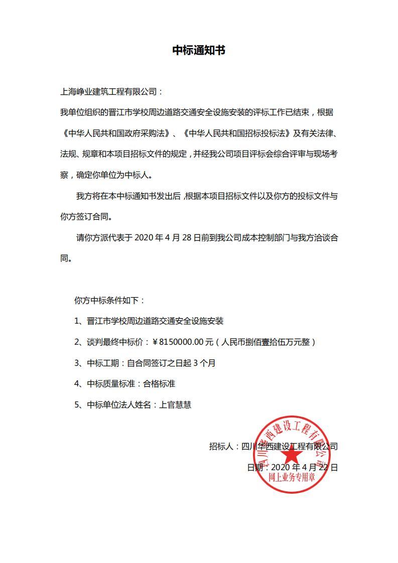 """上海峥业建筑工程有限公司中标""""晋江市学校周边道路交通安全设施安装"""""""