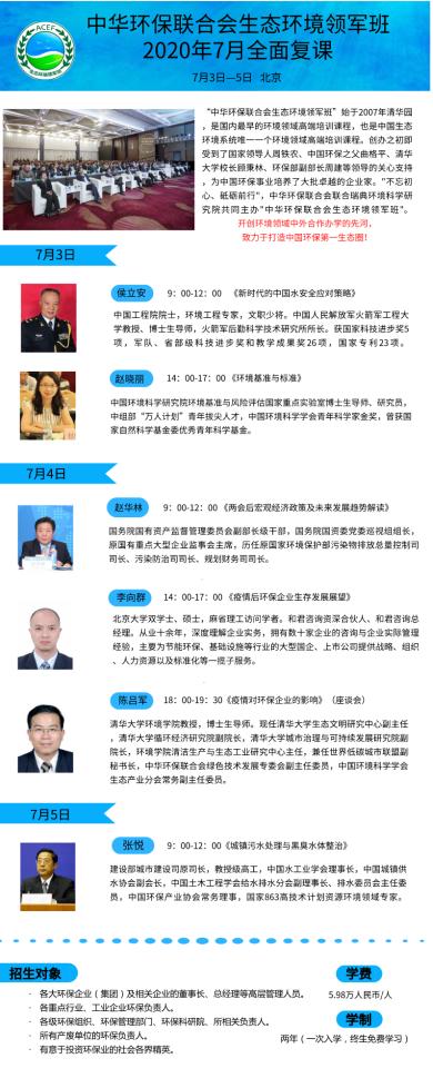 中华环保联合会生态环境领军班(环保总裁班)全面复课!