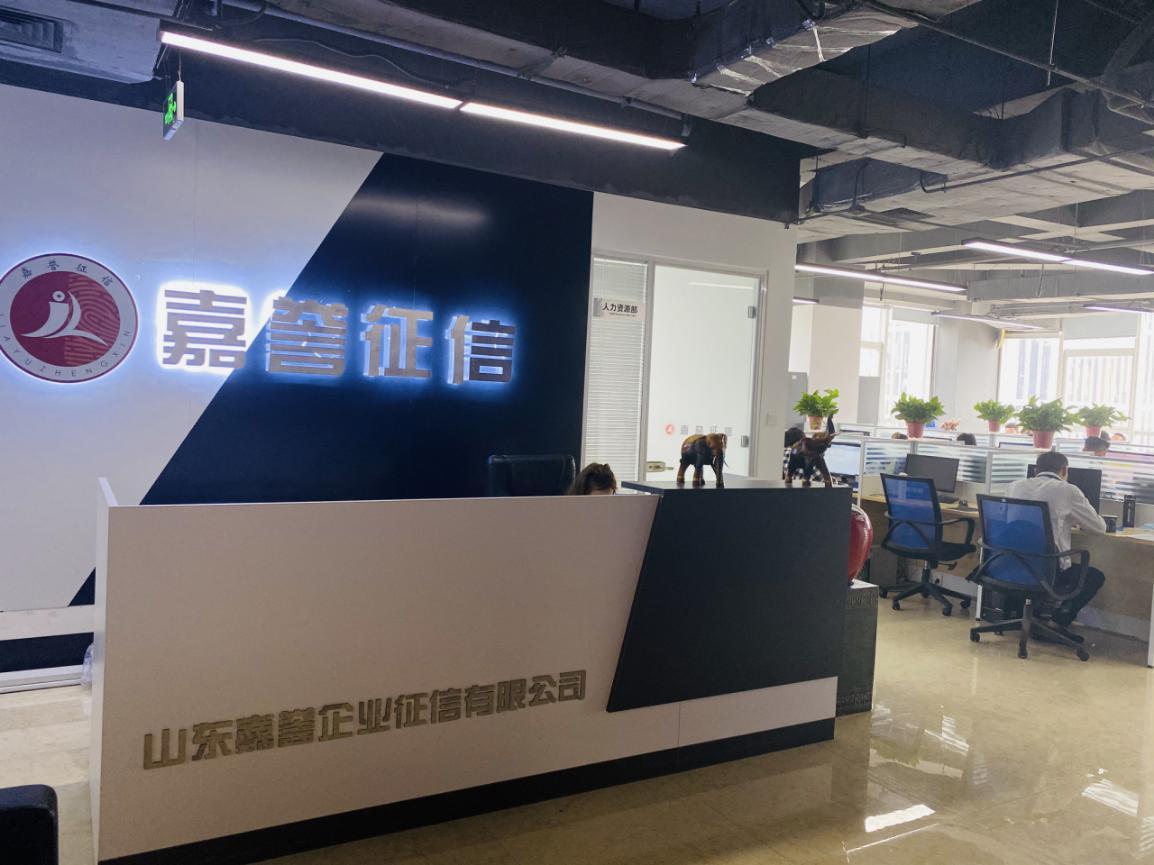 山东嘉誉企业征信有限公司做中国领先的征信咨询机构