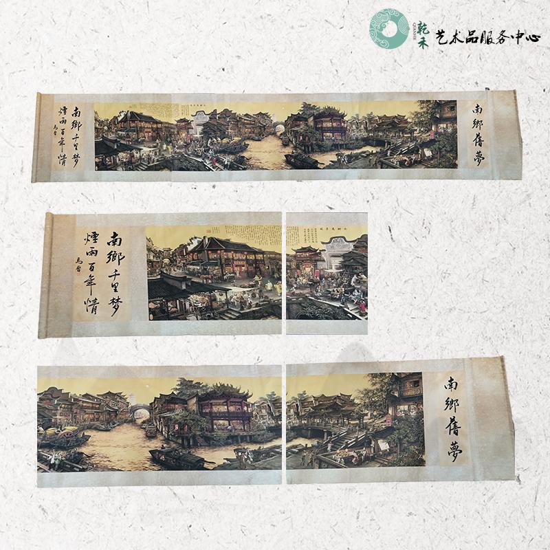 贵州乾禾特别推荐:南乡旧梦图