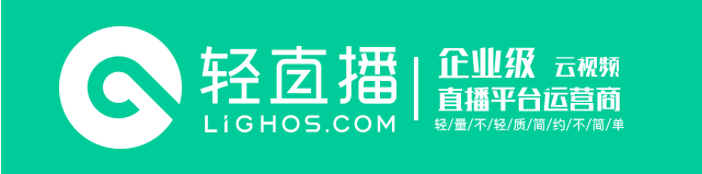 企业云视频直播平台——轻直播6月28日正式上线