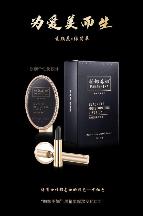 菲丽国际旗下帕娜美娜守护美丽 重塑中国祛斑行业新面貌