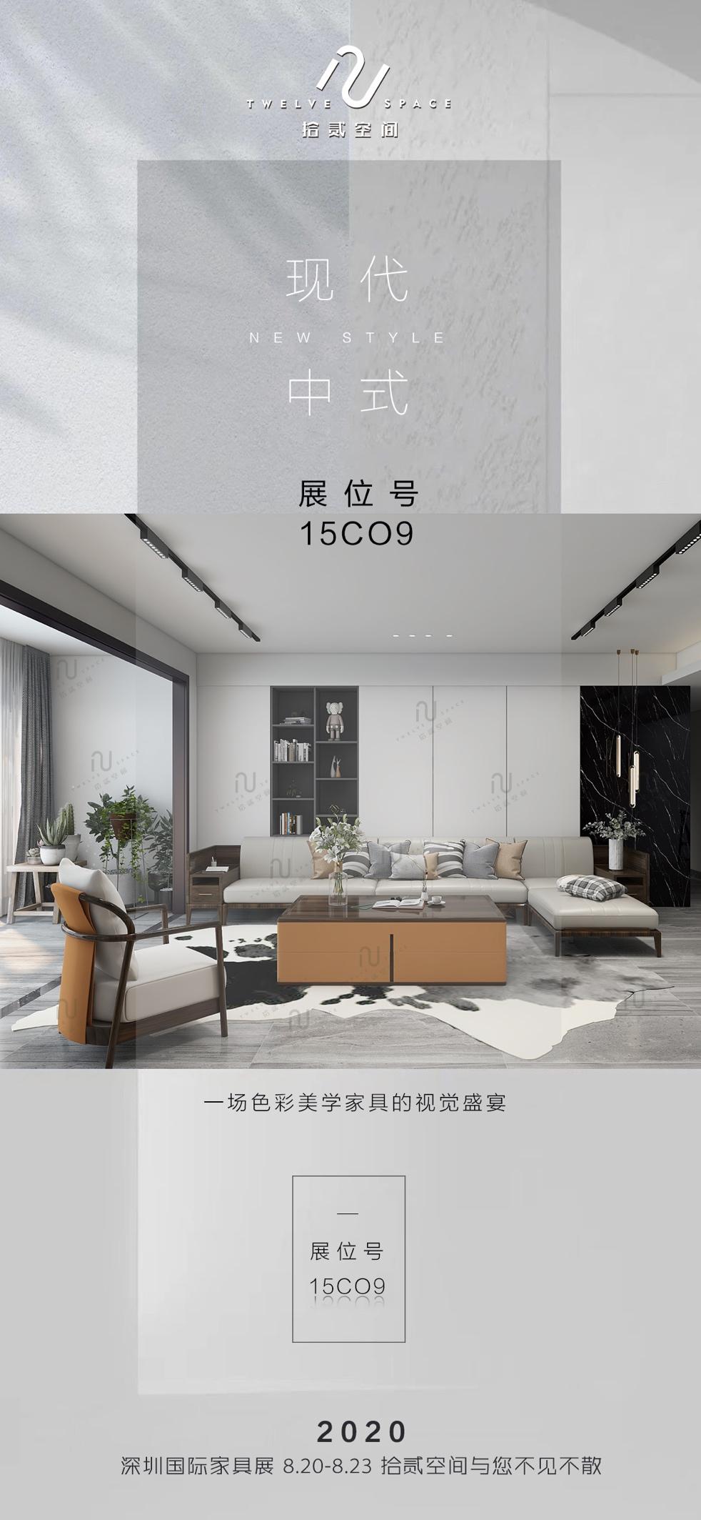 拾贰空间受邀参加本届2020年深圳国际家具展,展位号15C09