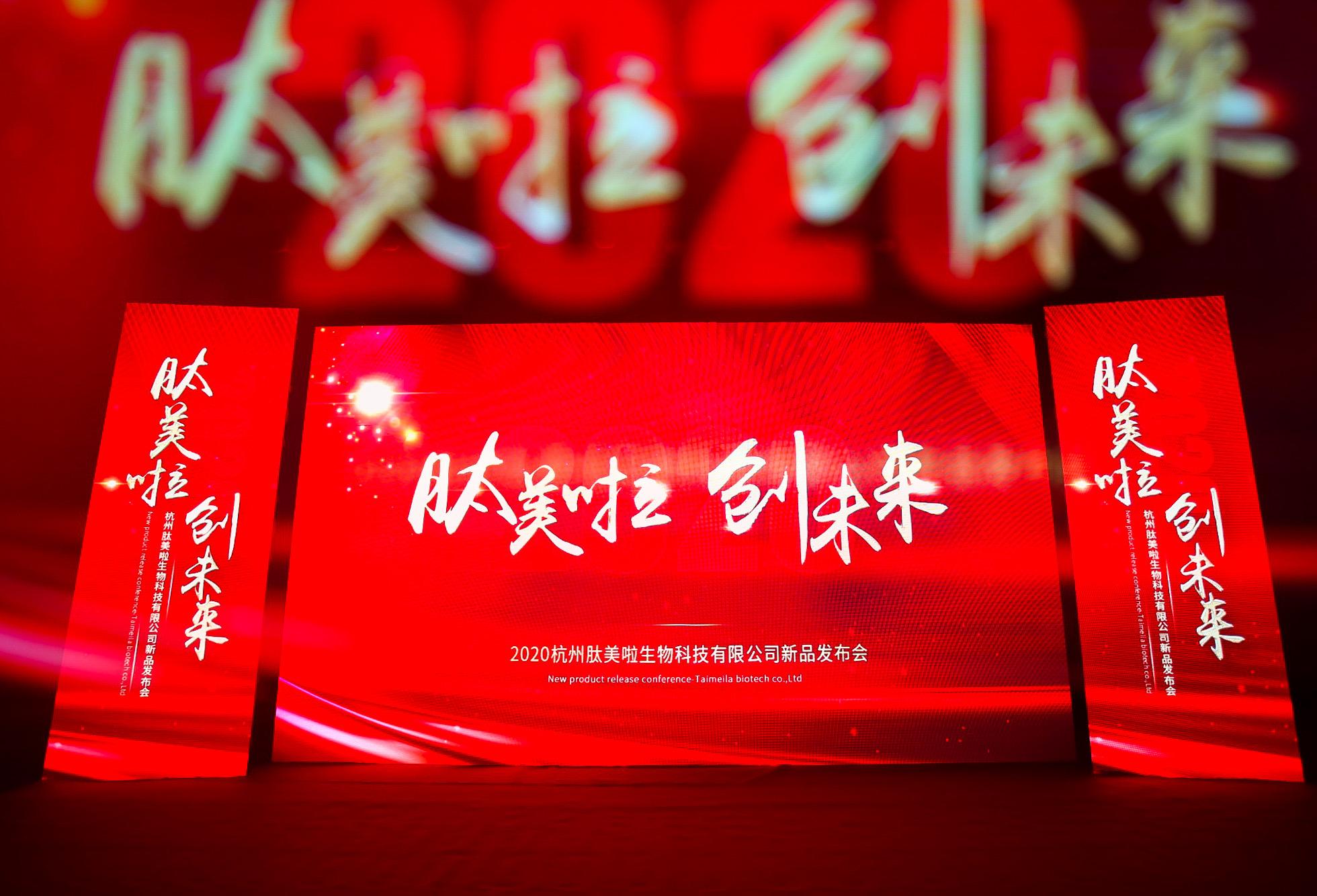 杭州肽美啦举办新品发布会——丽の态光耀肌活系列  重设肌龄方程式