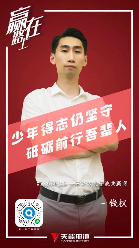 《赢在路上》专访天能电池浙江宁波共赢商:钱权