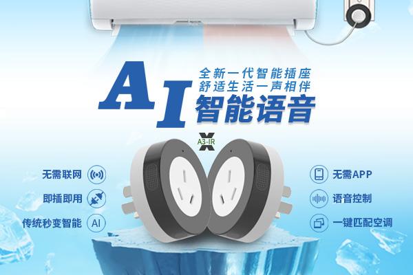 摆脱遥控器,奎虎推出AI空调伴侣,语音操控解放双手