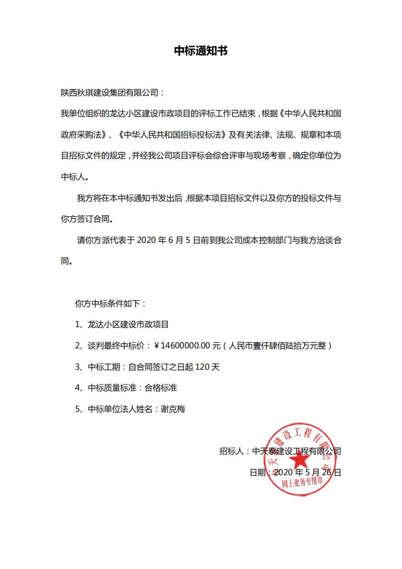 """陕西秋琪建设集团有限公司中标""""龙达小区建设市政项目"""""""