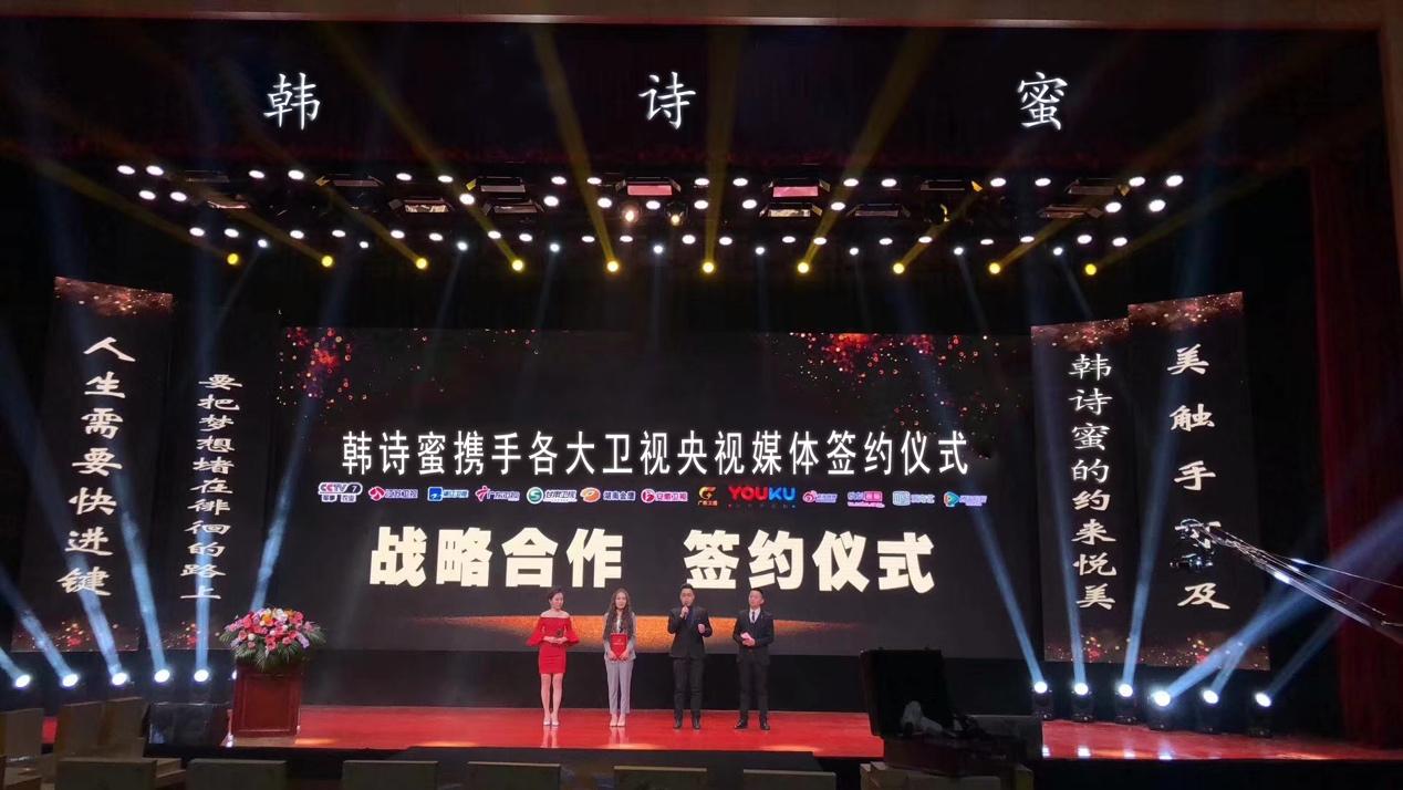 韩诗蜜登陆央视 携手媒体平台建立战略合作关系