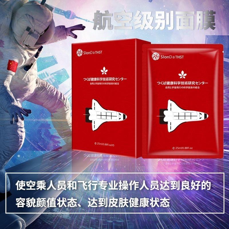 SlonDa THST面膜登陆中国:让每位女士都成为空姐