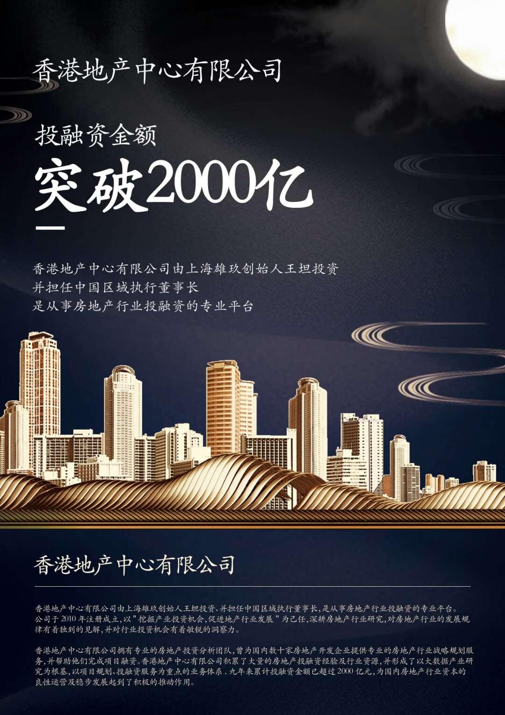 雄玖地产 香港地产中心发布2020年下半年发展战略