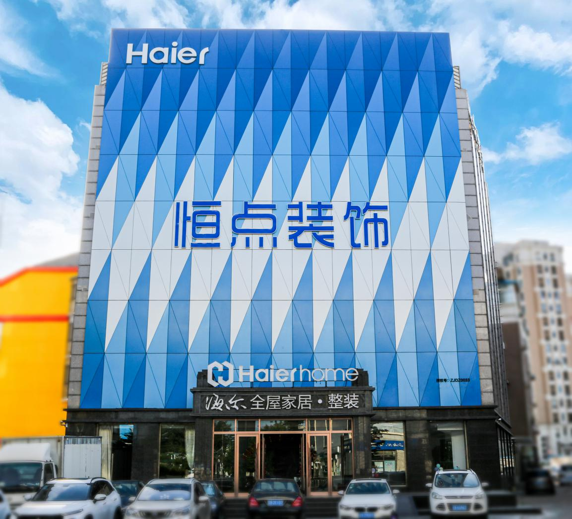 海尔整装大连家装市场补贴一个亿,恒点装饰背靠海尔,大有来头!