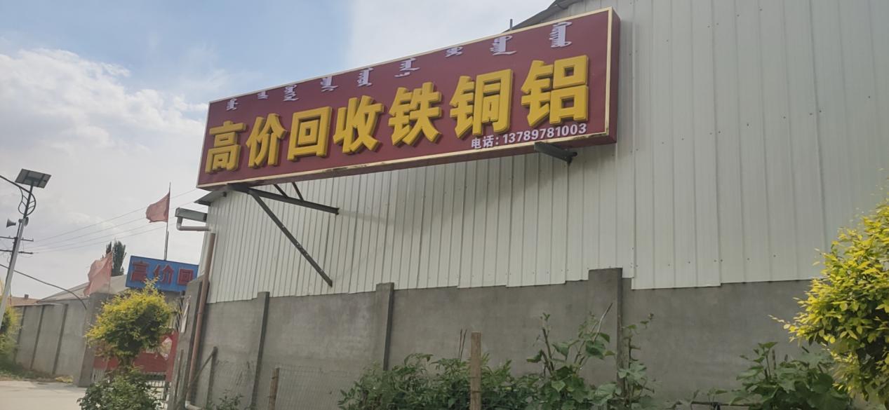 宗峰高价回收公司专业回收铁铜铝各种废品