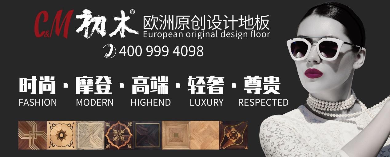 广州年度住宅公寓设计奖得主——藏青设计吕敏,亲自操刀为初木打造高端奢华定制L&V系列设计地板