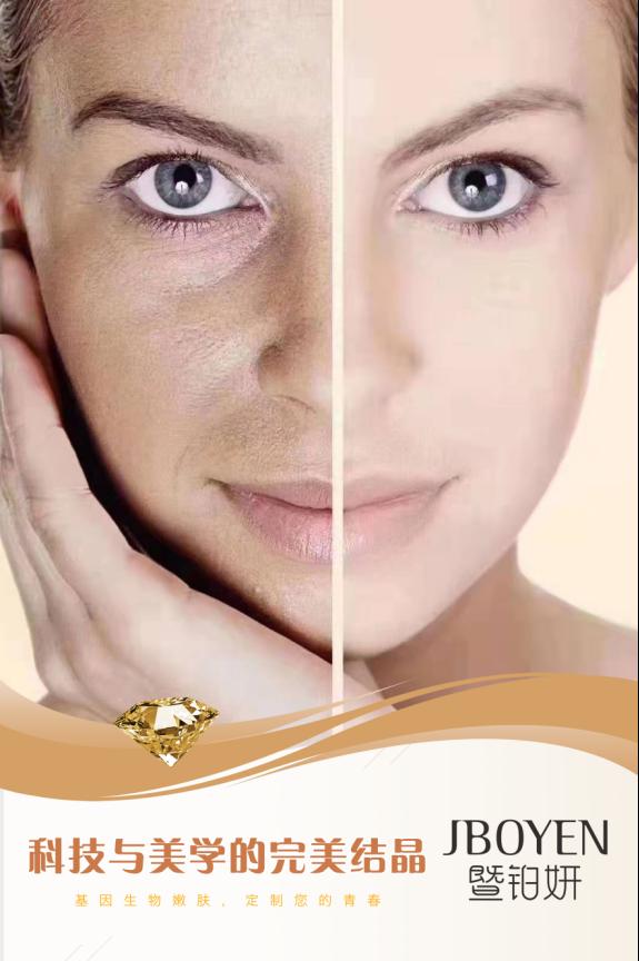 暨铂妍专家团熊总浅析基因生物护肤、嫩肤和抗衰老