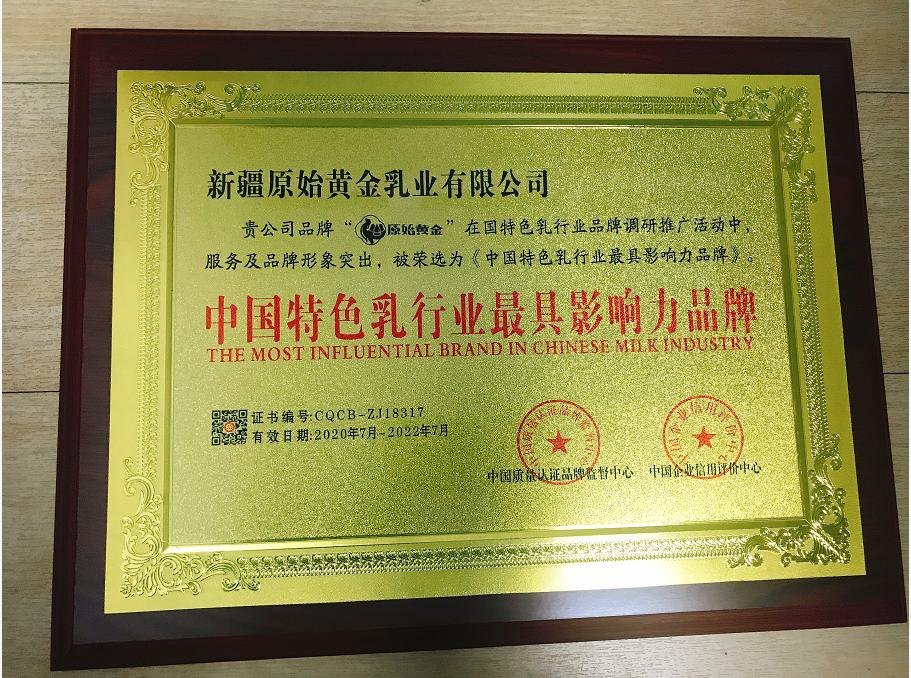 原始黄金骆驼奶粉品牌荣获《中国特色乳行业最具影响力品牌》称号