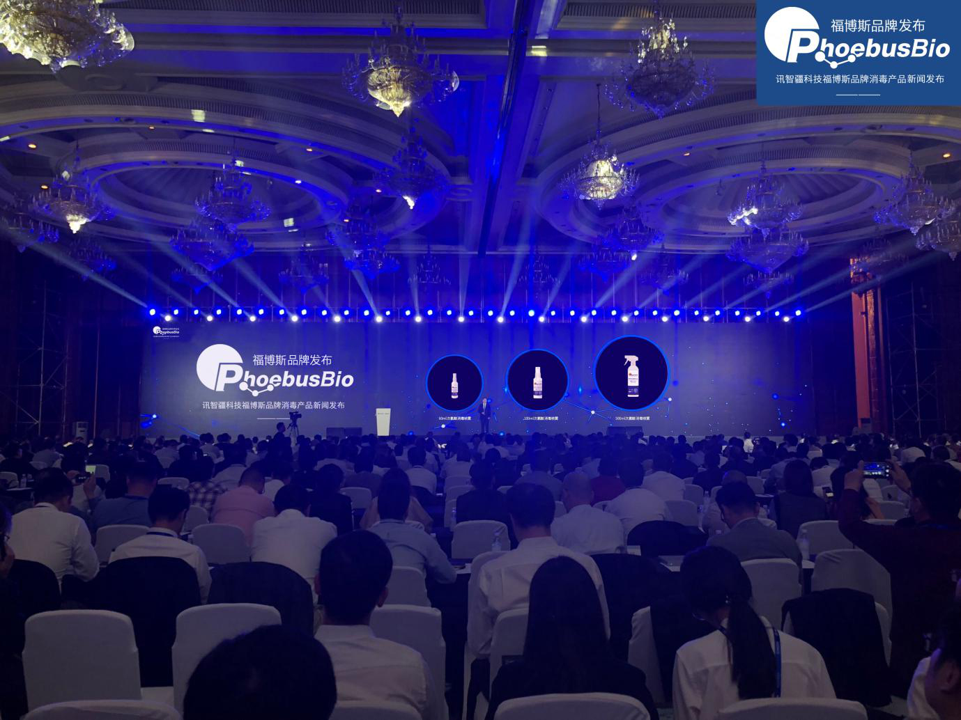 讯智疆科技于新疆尊茂银都酒店 成功召开福博斯品牌消毒液产品新闻发布会