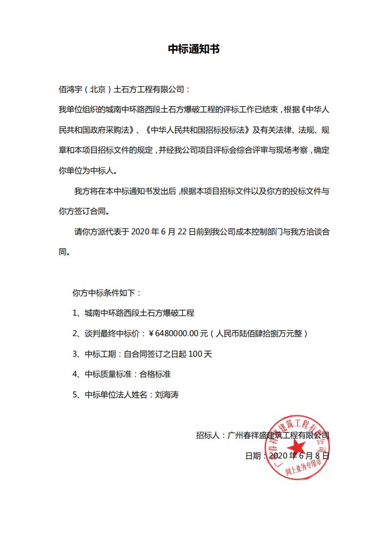 """佰鸿宇(北京)土石方工程有限公司中标""""城南中环路西段土石方爆破工程"""""""