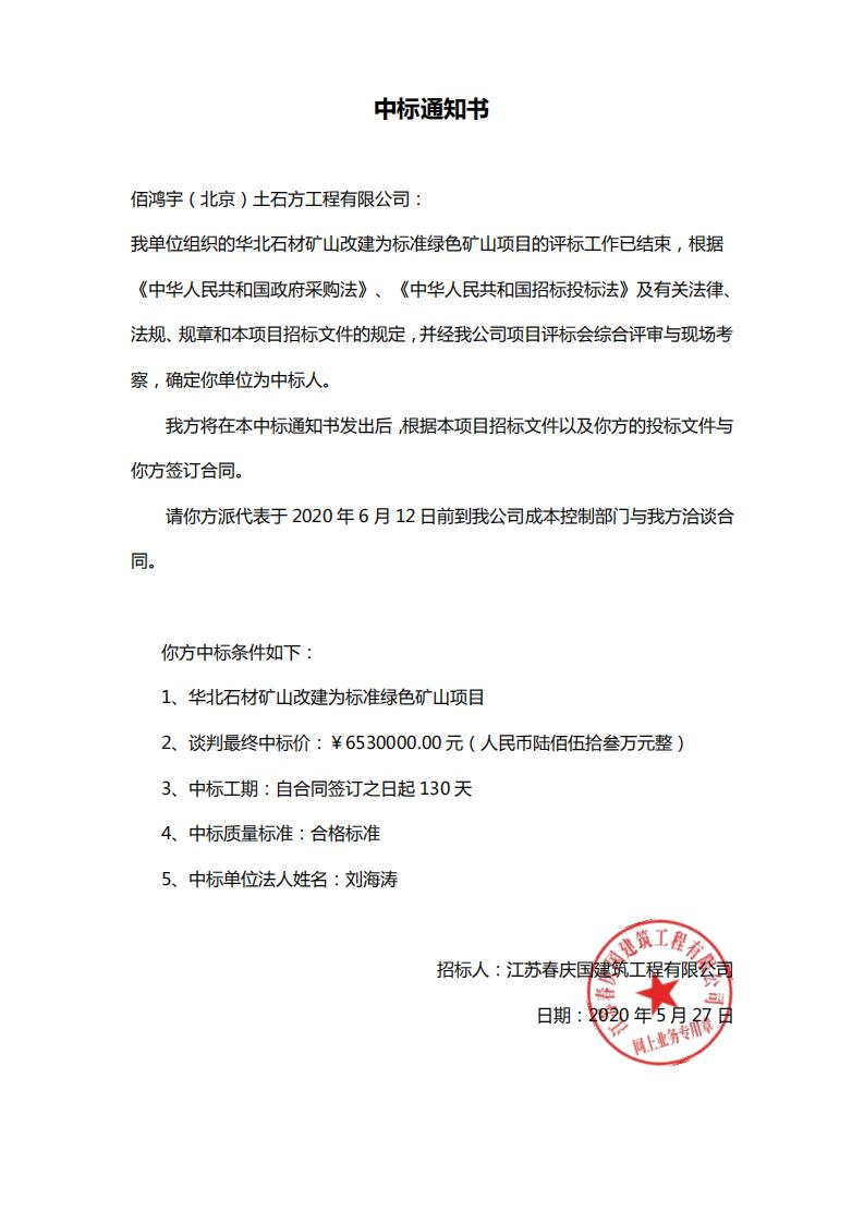"""佰鸿宇(北京)土石方工程有限公司中标""""华北石材矿山改建为标准绿色矿山项目"""""""