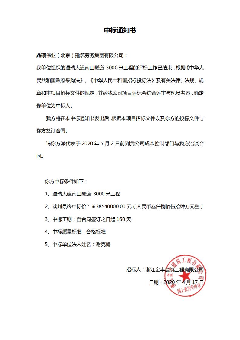 """鼎硕伟业(北京)建筑劳务集团有限公司中标""""温瑞大道南山隧道-3000米工程"""""""
