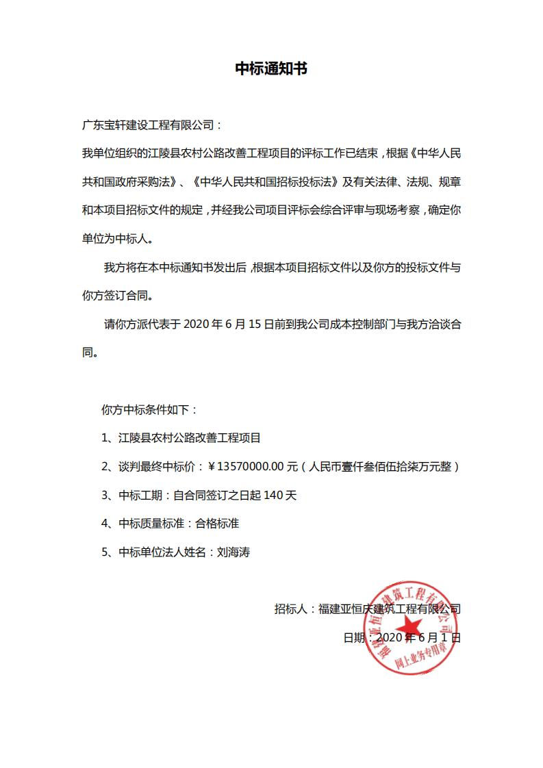 """广东宝轩建设工程有限公司中标""""江陵县农村公路改善工程项目"""""""