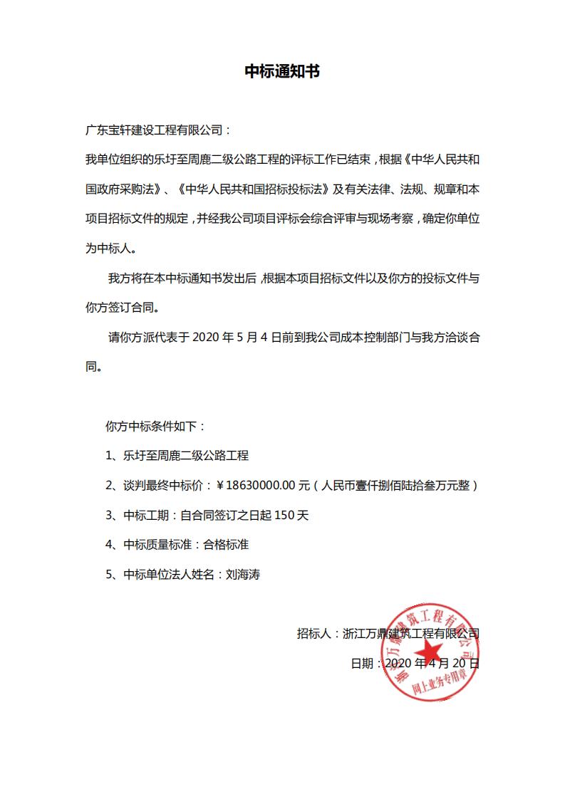 """广东宝轩建设工程有限公司中标""""乐圩至周鹿二级公路工程"""""""