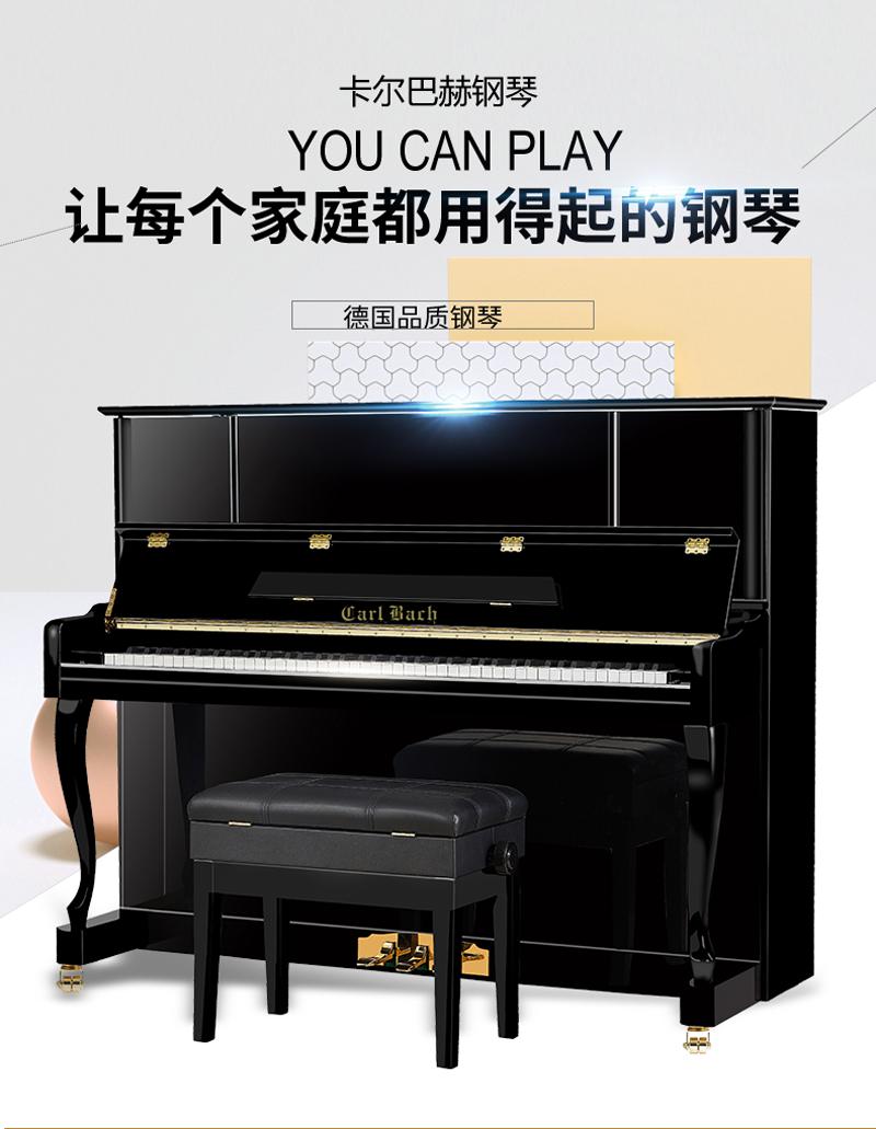 卡尔巴赫破除钢琴迷思考,不忘初心坚守品质乐器之道