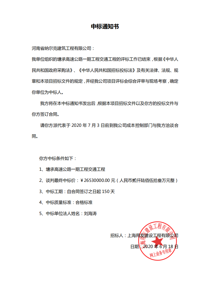 """河南省纳尔克建筑工程有限公司中标""""塘承高速公路一期工程交通工程"""""""