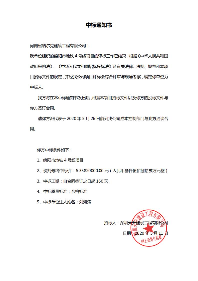 """河南省纳尔克建筑工程有限公司中标""""绵阳市地铁4号线项目"""""""