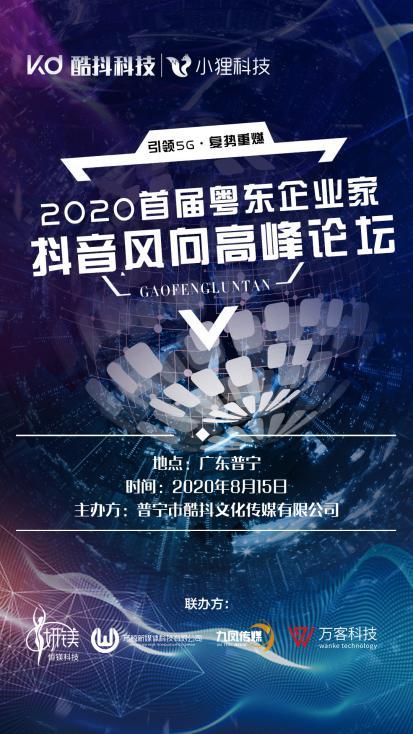2020首届粤东企业家抖音风向高峰论坛,即将开幕!