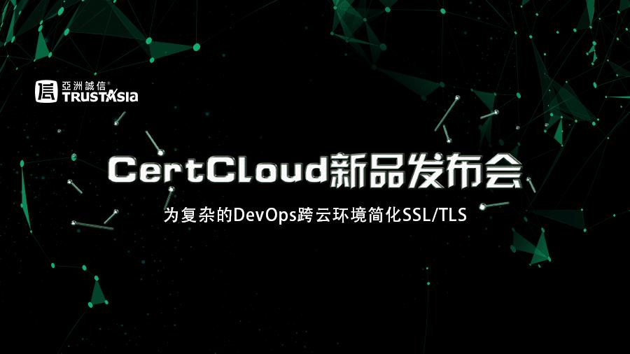 亞洲誠信 CertCloud證書管理產品發布