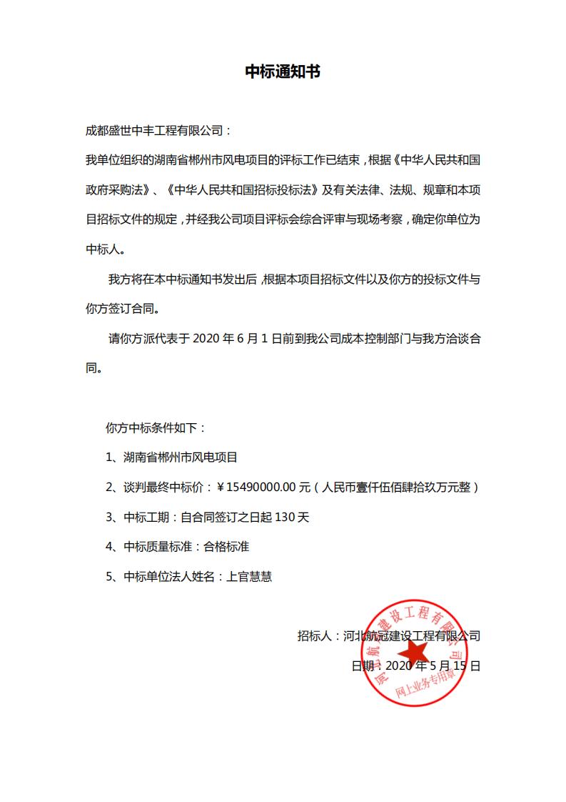 """成都盛世中丰工程有限公司中标""""湖南省郴州市风电项目"""""""