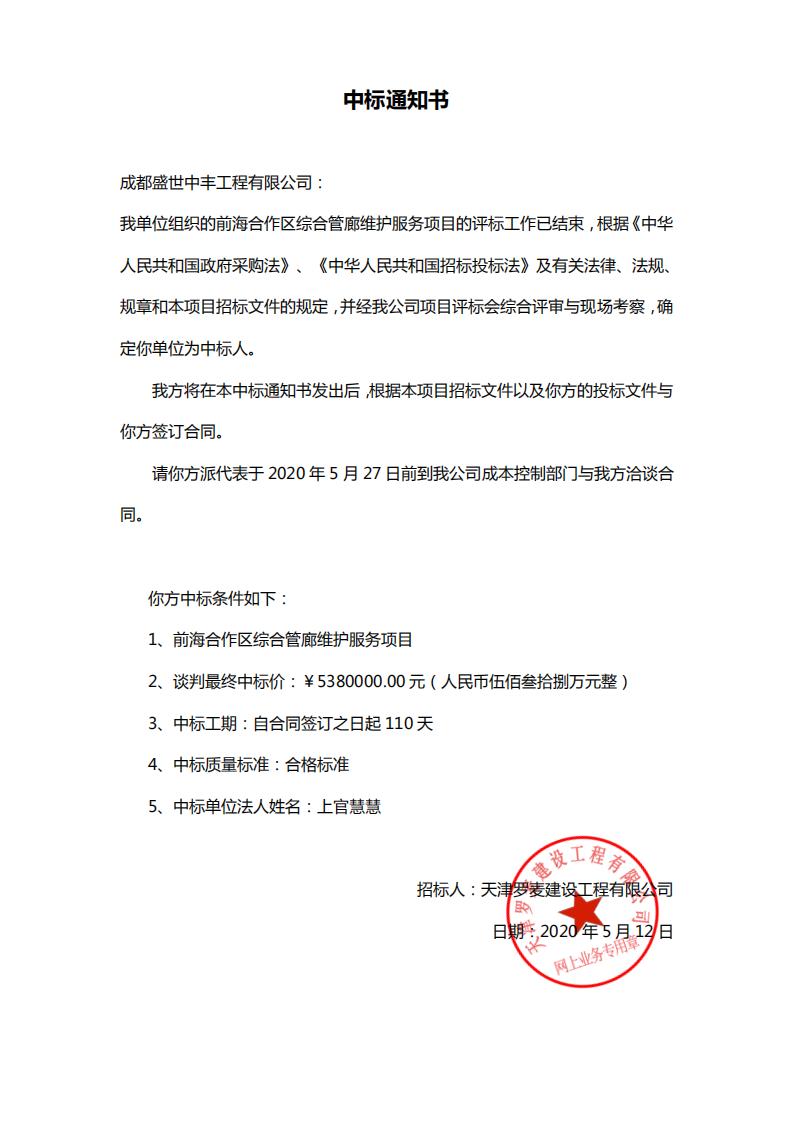 """成都盛世中丰工程有限公司中标""""前海合作区综合管廊维护服务项目"""""""