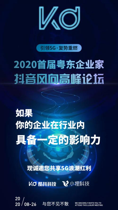 酷抖矩阵流量引擎-将助力首届粤东企业家抖音风向高峰论坛