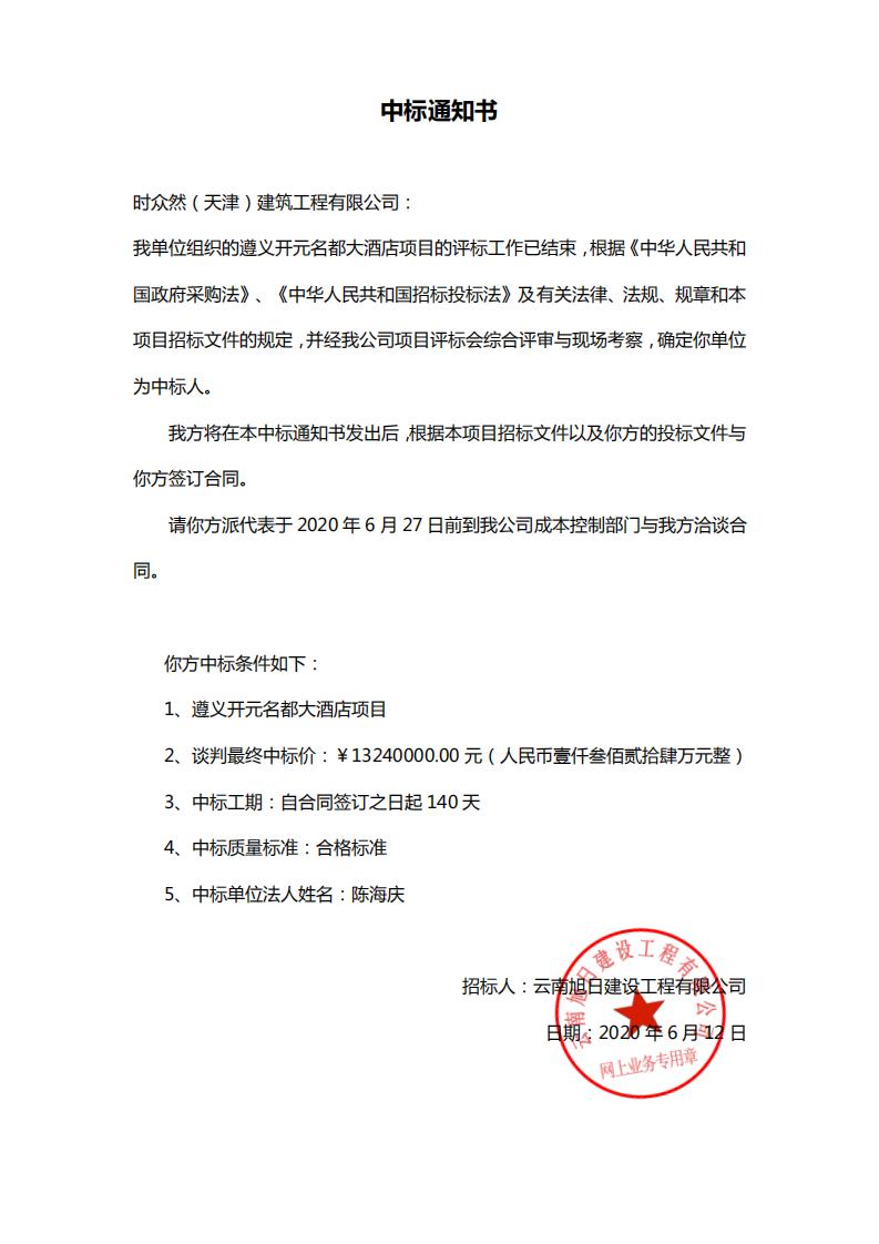"""时众然(天津)建筑工程有限公司中标""""遵义开元名都大酒店项目"""""""