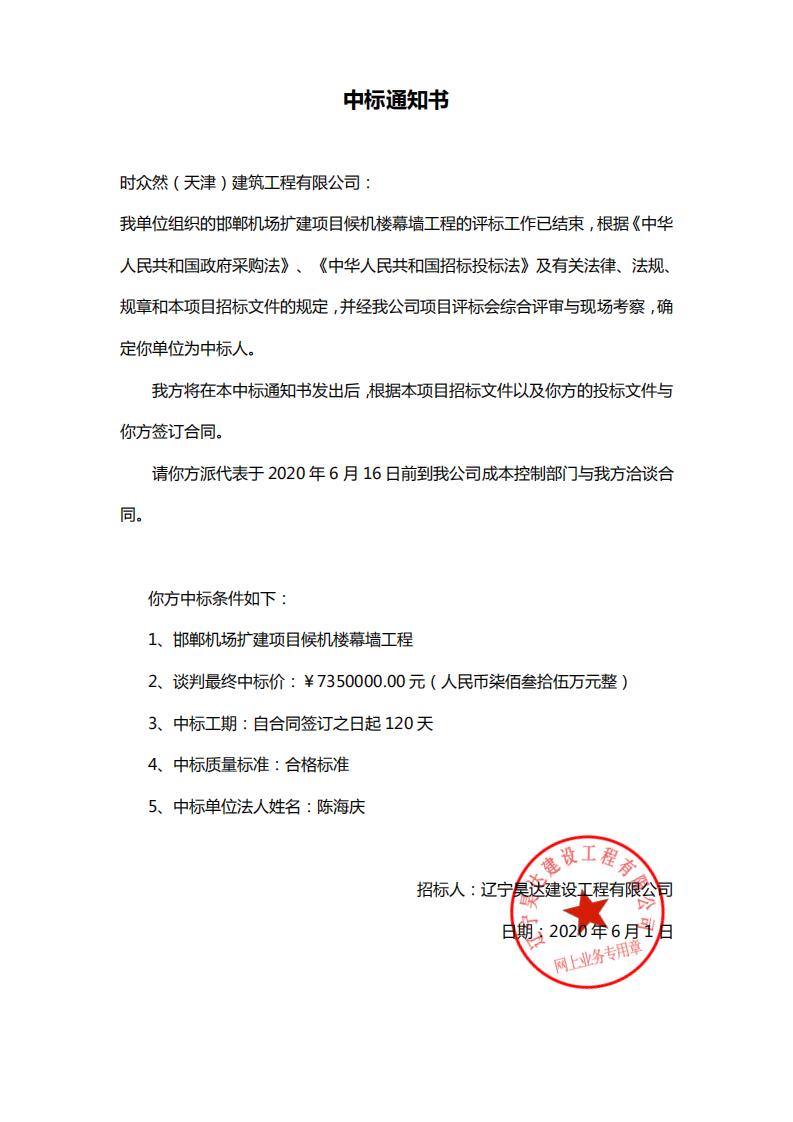 """时众然(天津)建筑工程有限公司中标""""邯郸机场扩建项目候机楼幕墙工程"""""""