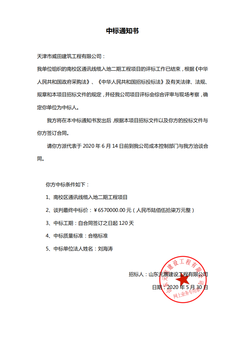 """天津市威田建筑工程有限公司中标""""南校区通讯线缆入地二期工程项目"""""""