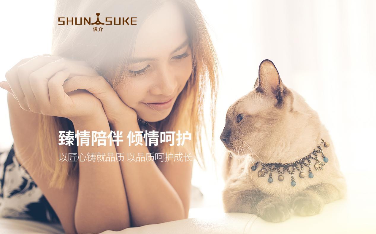 俊介打造高级猫狗粮  争做国内宠物优质品牌