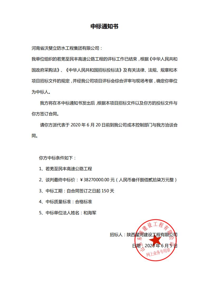 """河南省沃斐立防水工程集团有限公司中标""""若羌至民丰高速公路工程"""""""